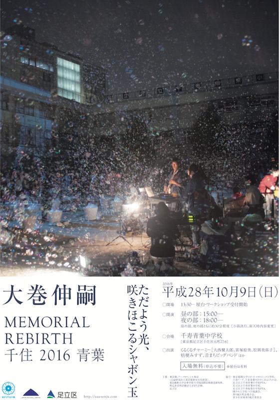 memorialrebirth